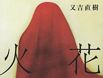 第153回 芥川賞 お笑い芸人 ピースの又吉直樹さんの「火花」が受賞しました