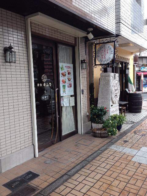 横浜・野毛の老舗洋食屋 「洋食キムラ」