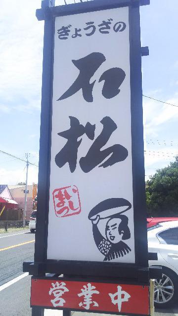 浜松餃子の老舗「石松餃子」